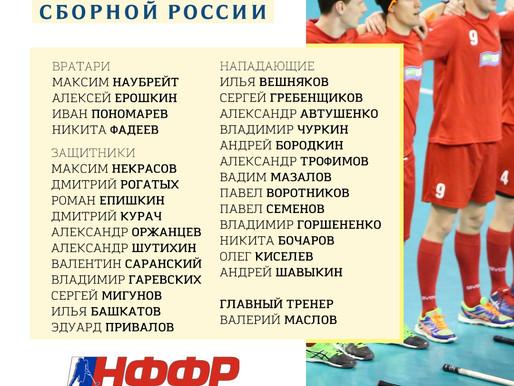 Объявлен состав мужской сборной России для квалификации к Чемпионату Миру.
