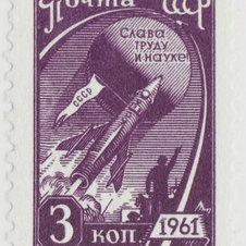 1961 Soviet Stamp