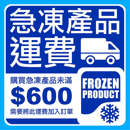 急凍產品運費 | FROZEN PRODUCT DELIVERY FEE