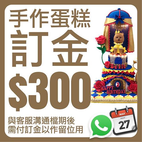 手作蛋糕訂金|  3D CAKE DEPOSIT