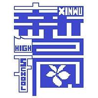 Swjh-logo2017.jpg