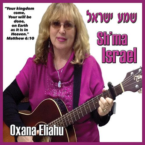 """Album """"Sh'ma Israel"""""""