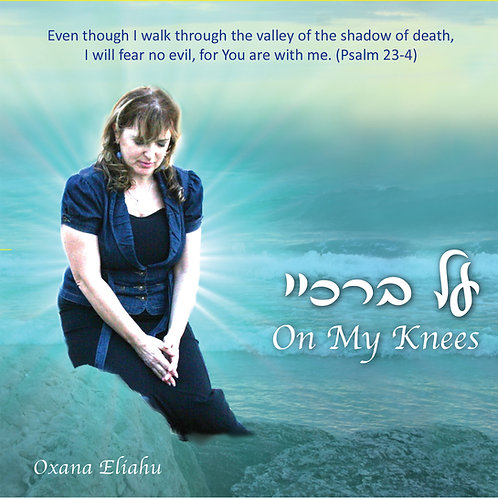 "Hebrew/English  Album ""On My Knees"" 2007"