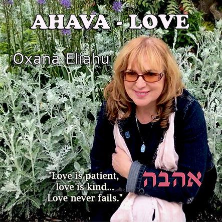 Ahava CD Cover.jpg