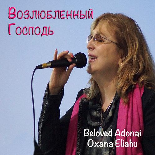 "Russian/Hebrew Album ""Beloved Adonai"""