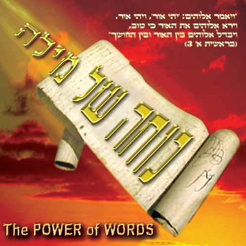"Song ""All Things Work For Good."" Hebrew in mp3"
