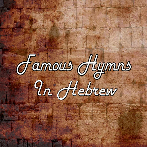 Famous Hymns in Hebrew