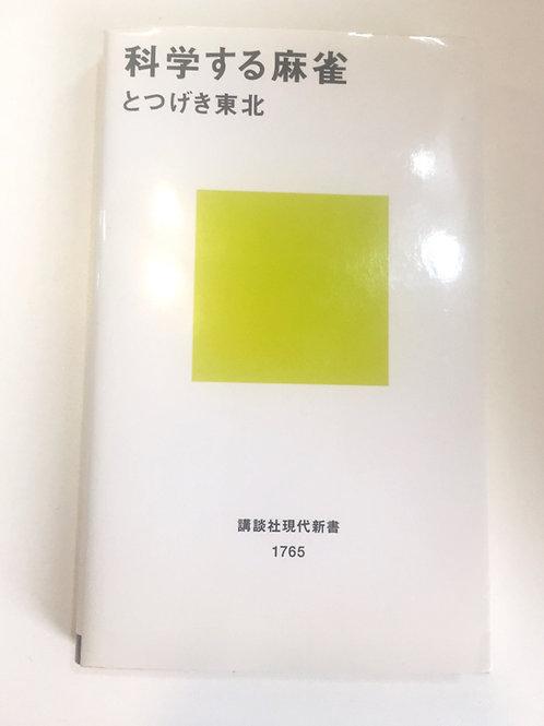Livro de estratégia: 科学する麻雀 (em japonês)