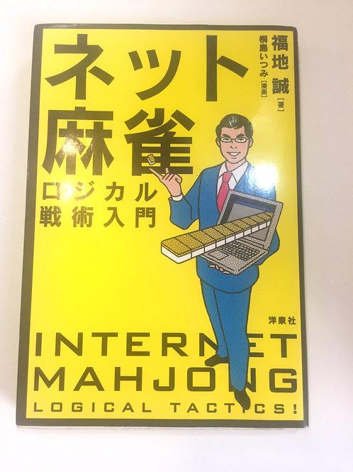 Livro de estratégia: ネット麻雀・ロジカル戦術入門 (em japonês)