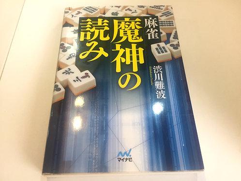 Livro de estratégia: 麻雀 魔神の読み (em japonês)