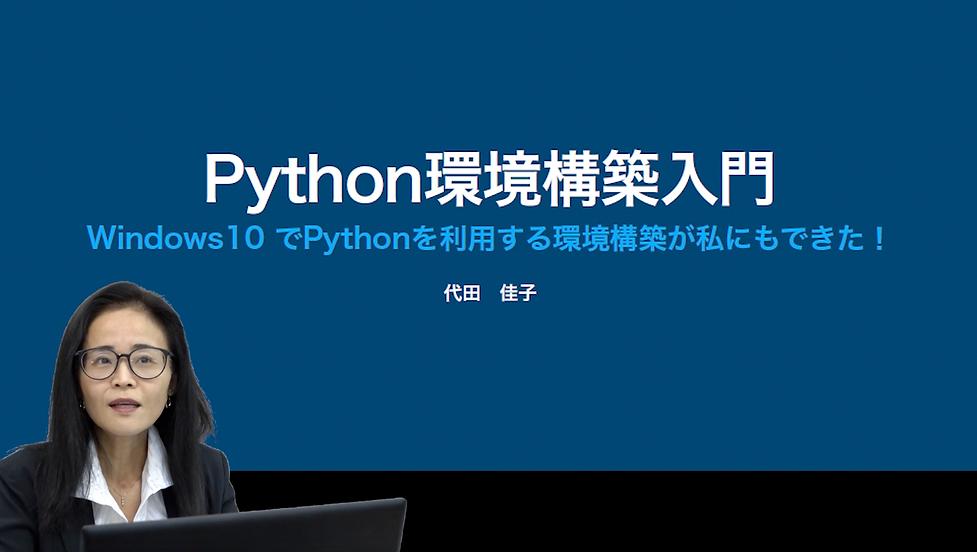 Python環境構築
