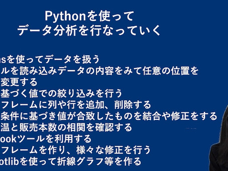 Pythonを学んでみる