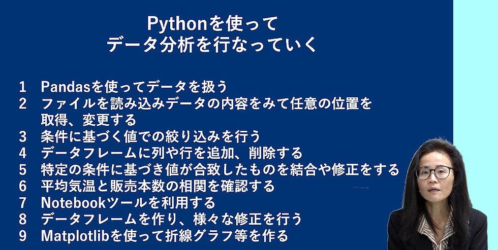 Pythonを使ったデータ分析