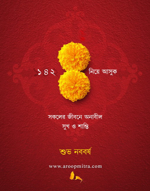 Shubho Nabo Barsho to everyone...