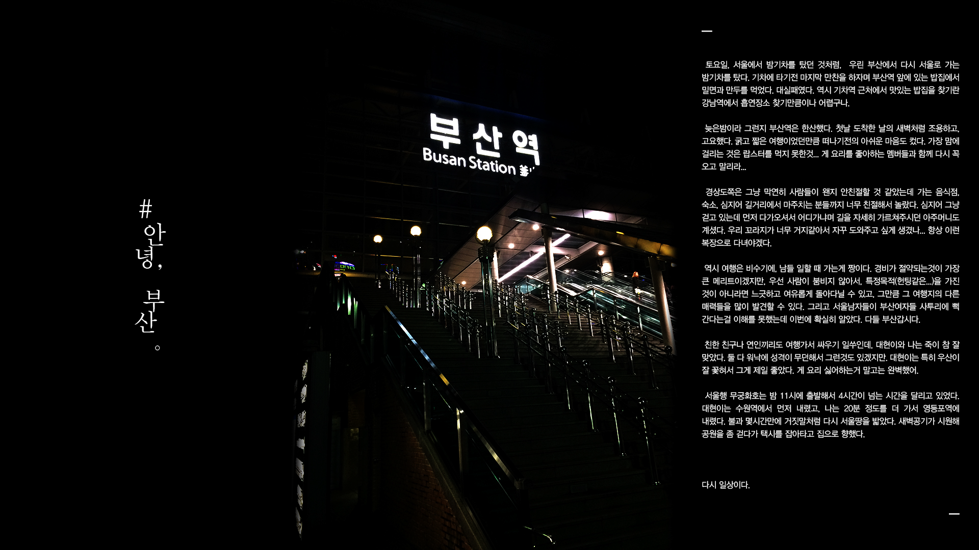 in search of#2_busan_Page_26.png