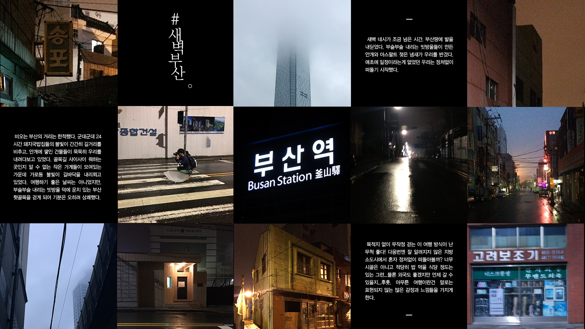 in search of#2_busan_Page_04.png