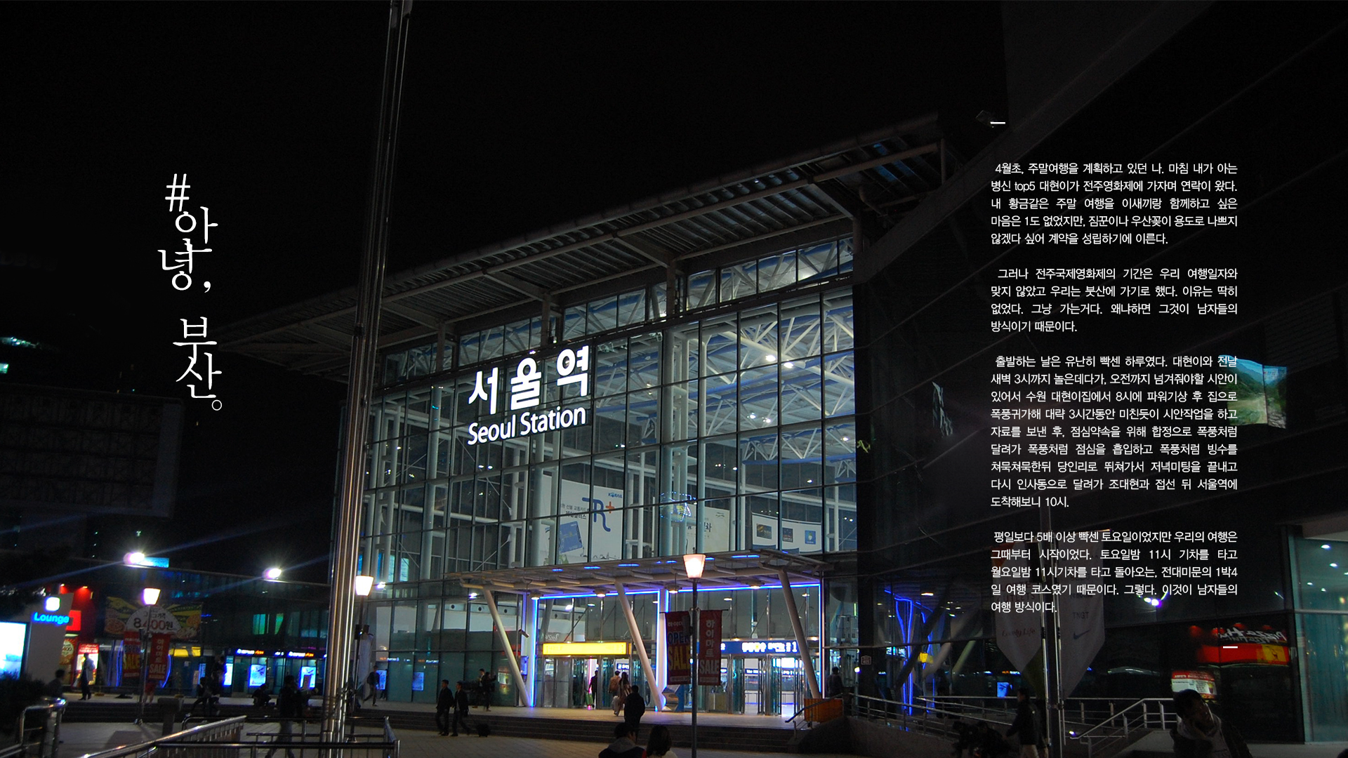 in search of#2_busan_Page_02.png