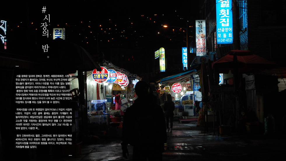 in search of#2_busan_Page_25.png