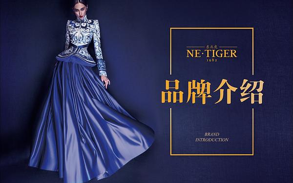 NE·TIGER+品牌介绍2018版本_1.png