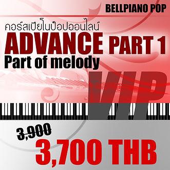 Advance_VIPราคาจริง.jpg