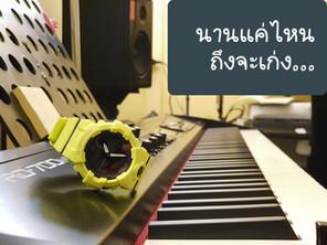 เรียนดนตรี...ใช้เวลานานแค่ไหนถึงจะเก่ง ?