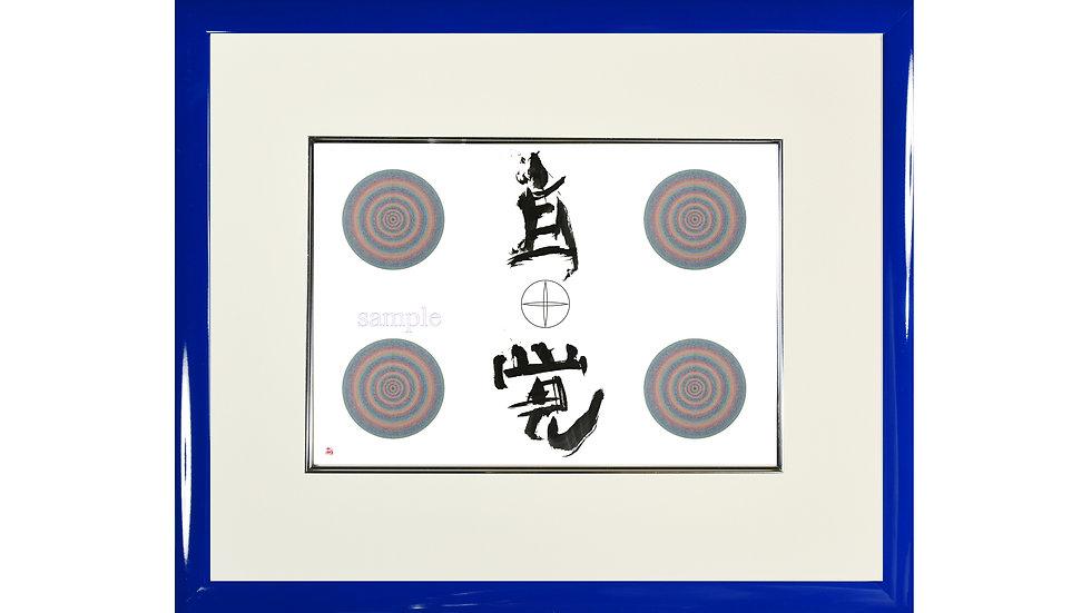 『自覚』β -potential 414-