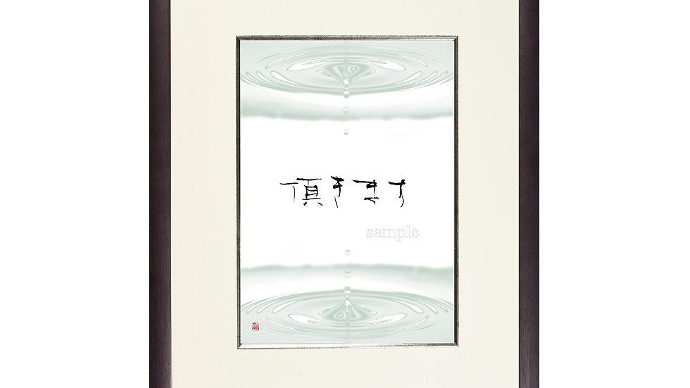 『頂きます』-MUGEN-  若竹