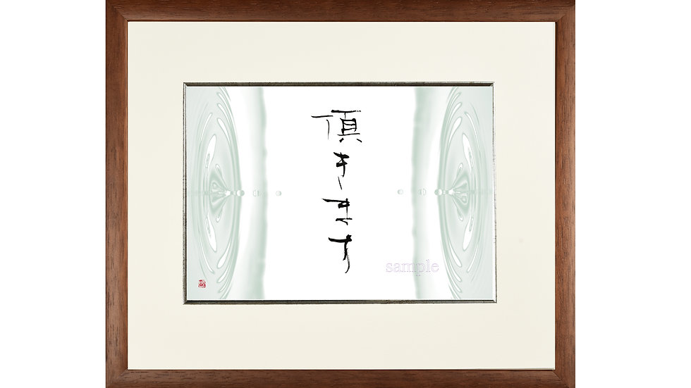 『頂きます』-SOHTAI-  若竹