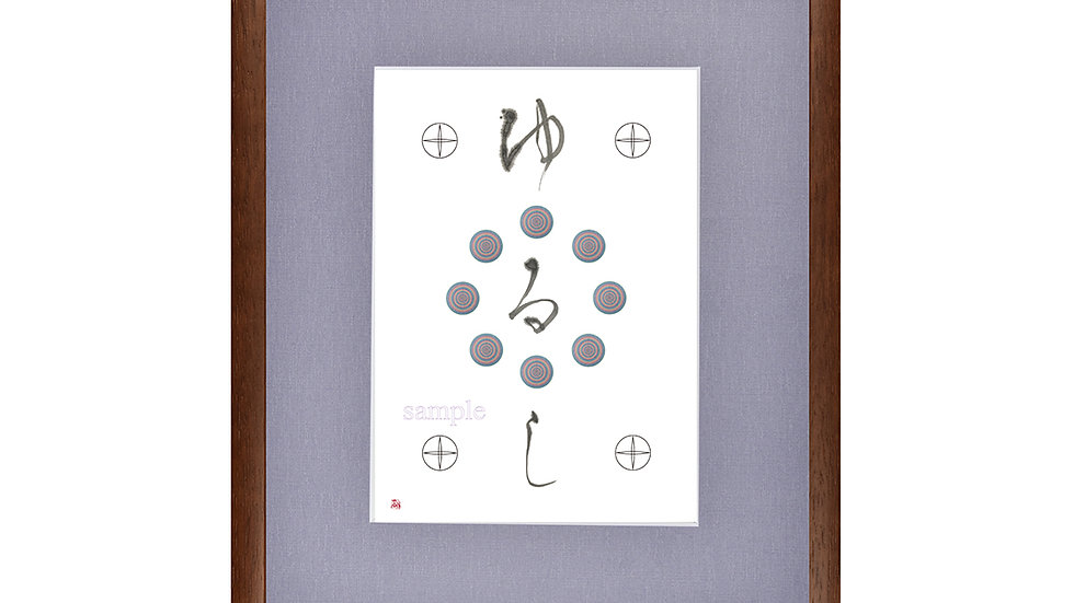 『ゆるし』β  -potential 848-