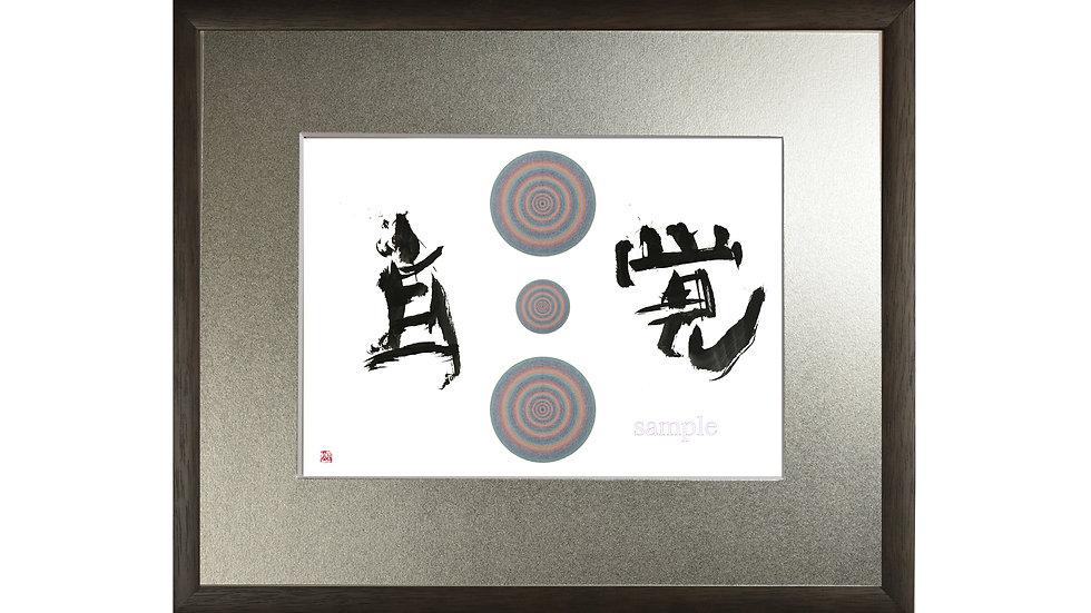 『自覚』β -potential 303-