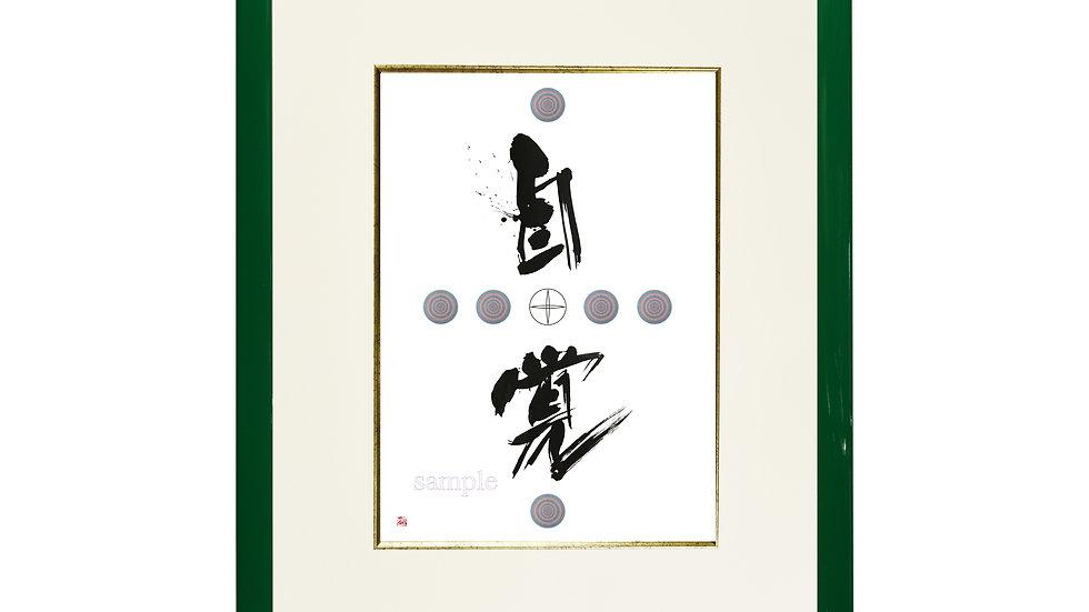 『自覚』β -potential 616- Ⅲ