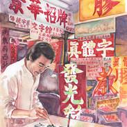 Calligraphy master