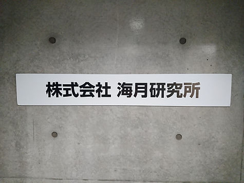 海月研究所.JPG