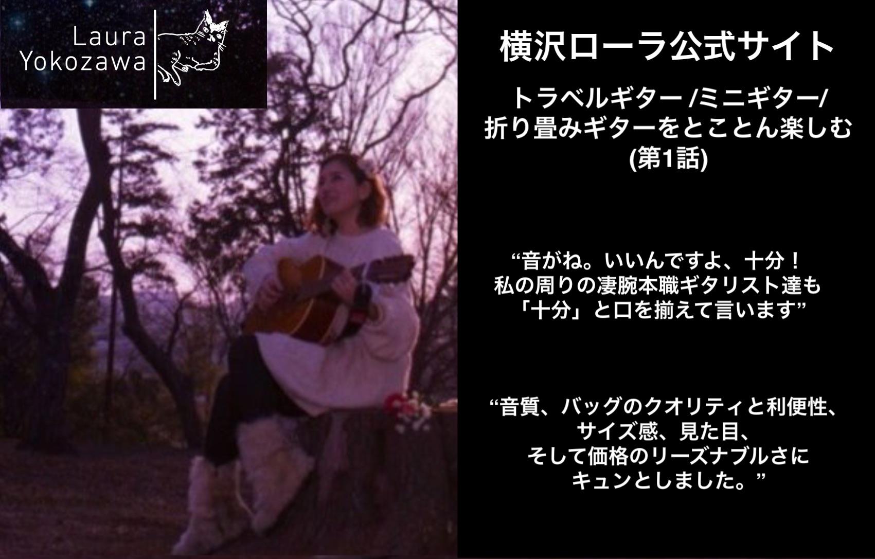 LauraYokozawa1