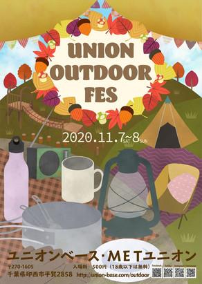 ユニオン・アウトドア・フェスティバルに出展します!