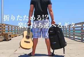 JourneyトラベルバッグギターOF410N クラウドファンディングご支援ありがとうございました。