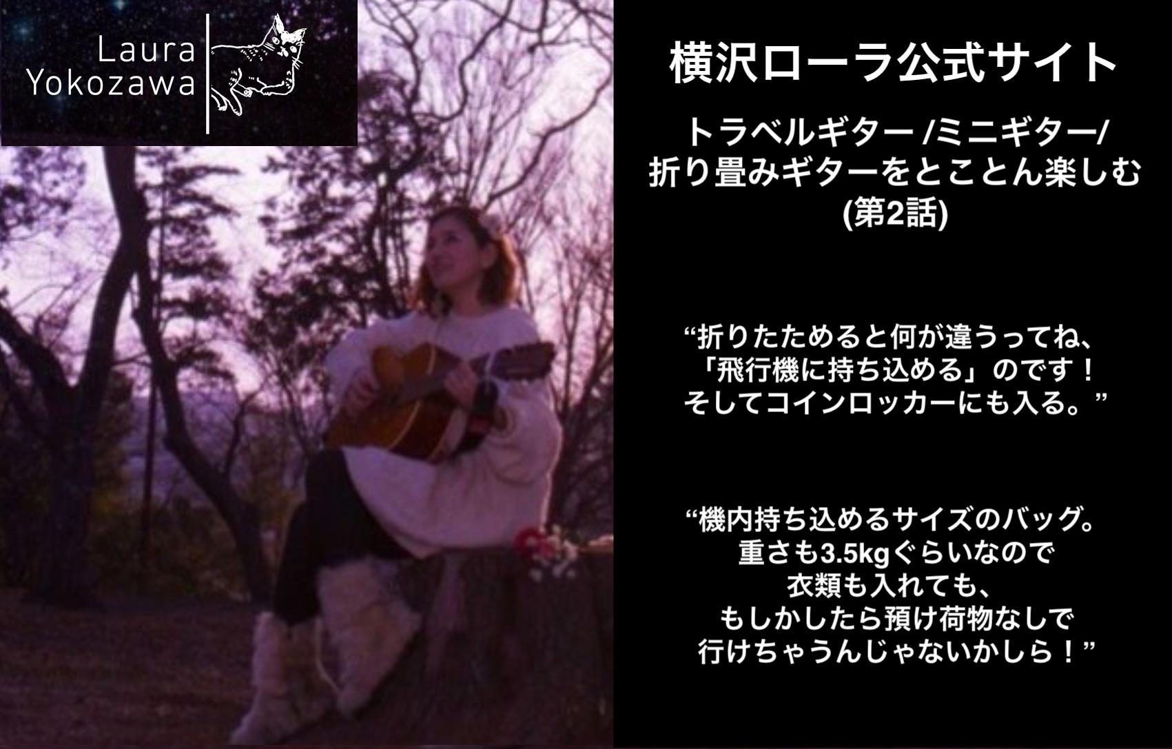 LauraYokozawa2