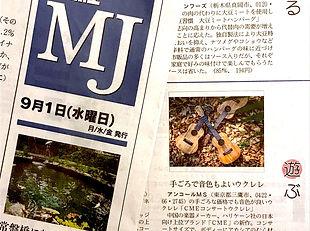日経MJ誌記事掲載画像