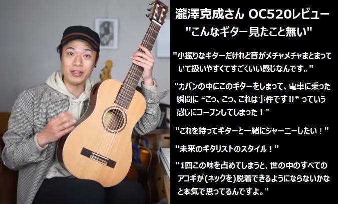 瀧澤克成さんOC520レビュー