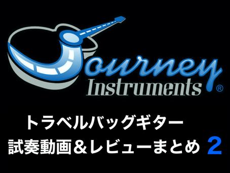 ジャーニー試奏動画&レビューまとめ2