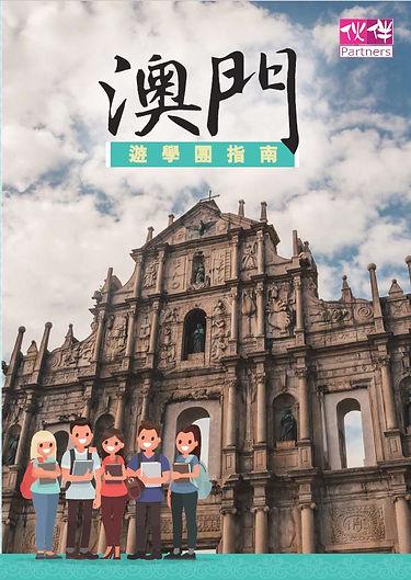 Macau cover page.JPG