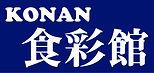 食彩館ロゴ.jpg