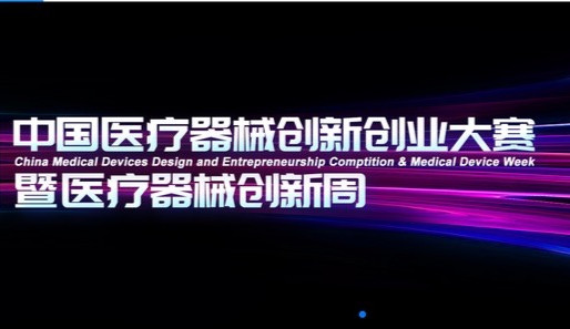 Registration Open for the 4th China Medical Devices Design & Entrepreneurship Competition 2021