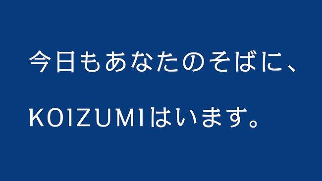 KOIZUMI CM