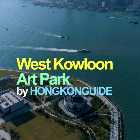 5 Best Things of Art Park in West Kowloon Cultural District 西九龍藝術公園5大特點!