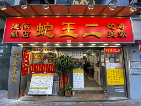 Farewell 40-year-old Snake House in Causeway Bay