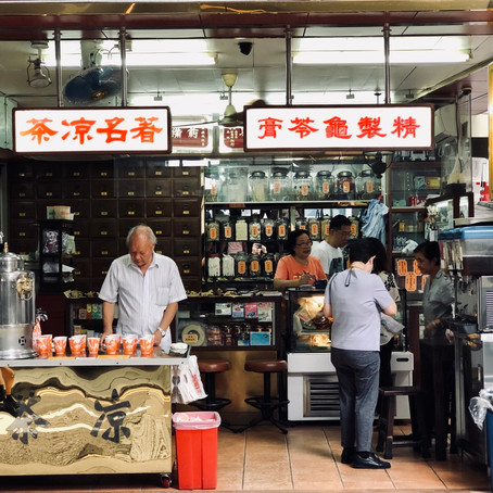 Good Spring Herbal Tea,100-year-old Herbal Tea Shop in Central 中環春回堂