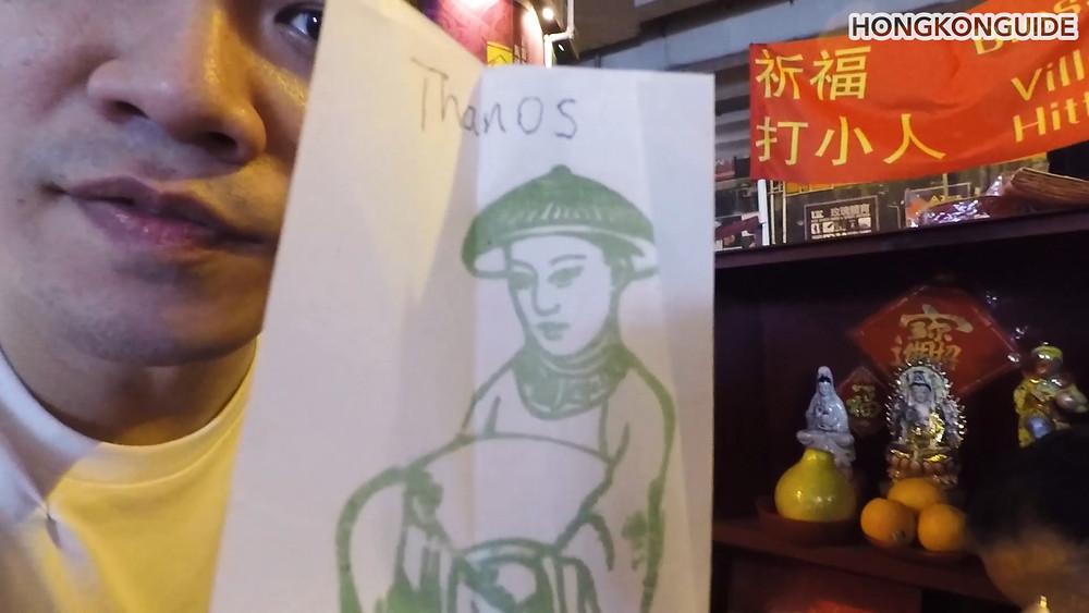 Villain Hitting Hong Kong drawing