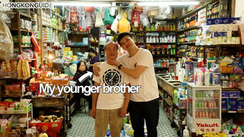 My Younger Brother Runs a Vintage Hong Kong Grocery Store in Ping Shek Estate!! 坪石金倫號