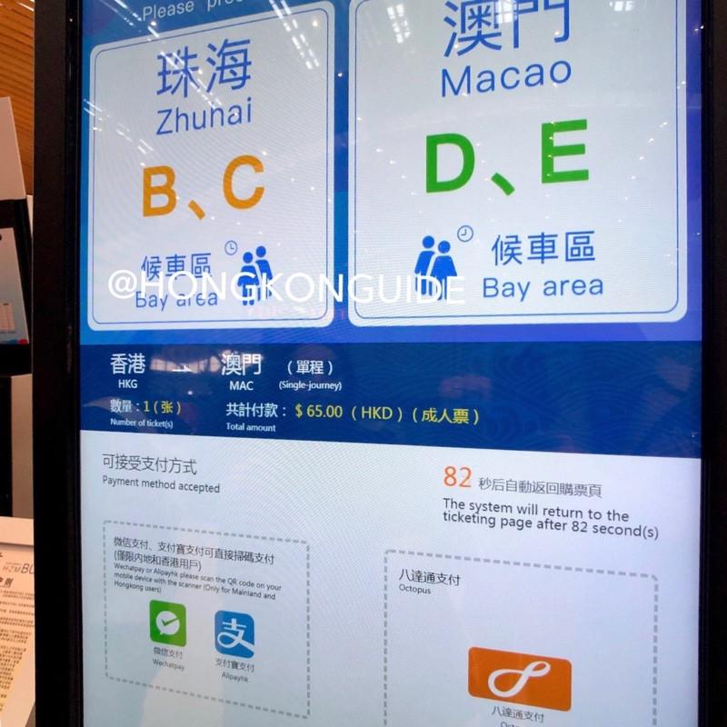 HZM Bridge Ticket Vending Machine